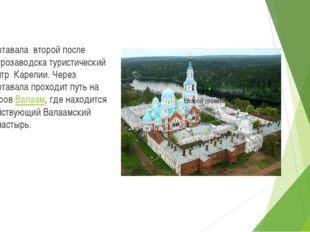 Сортавала второй после Петрозаводска туристический центр Карелии. Через Сорт
