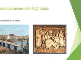 Достопримечательности Сортавала Карельский мост в Сортавала Выставочный зал К