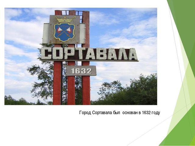 Город Сортавала был основан в 1632 году