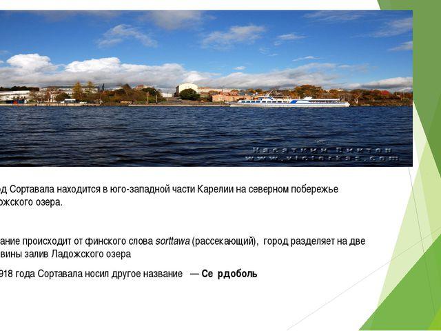 Город Сортавала находится в юго-западной части Карелии на северном побережье...