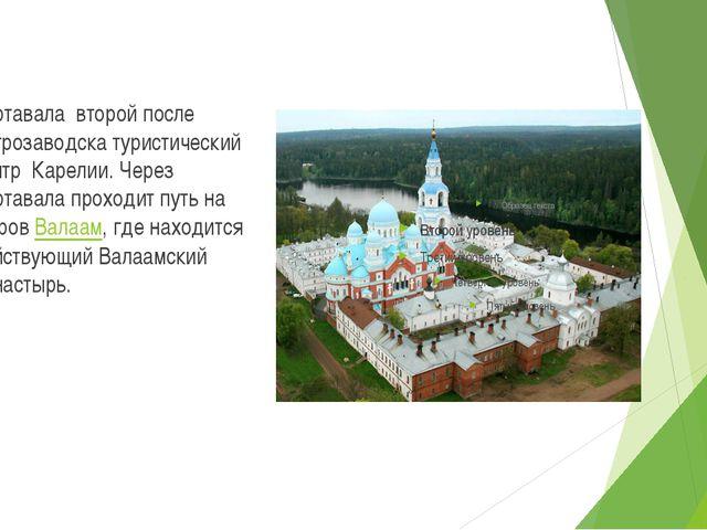 Сортавала второй после Петрозаводска туристический центр Карелии. Через Сорт...