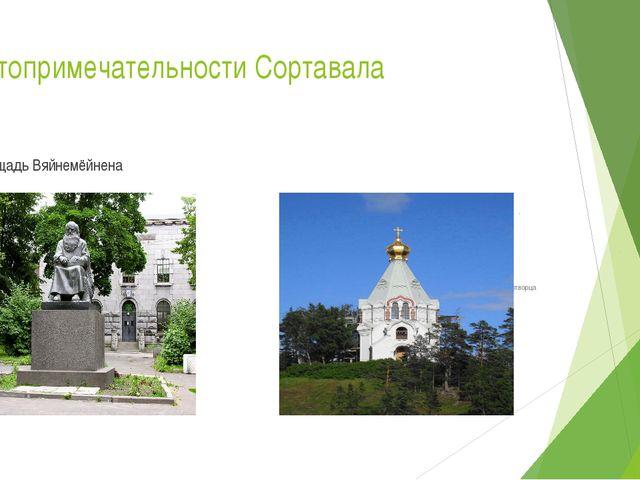 Достопримечательности Сортавала Площадь Вяйнемёйнена Церковь Николая Чудотворца