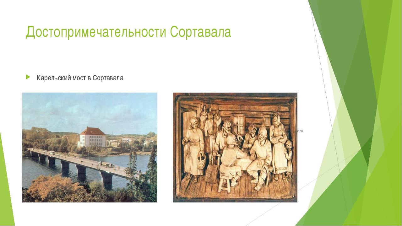 Достопримечательности Сортавала Карельский мост в Сортавала Выставочный зал К...