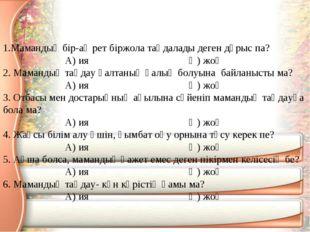 1.Мамандық бір-ақ рет біржола таңдалады деген дұрыс па? А) ияӘ) жоқ 2.
