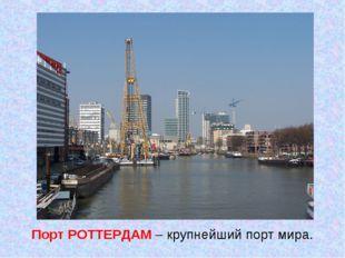 Порт РОТТЕРДАМ – крупнейший порт мира.