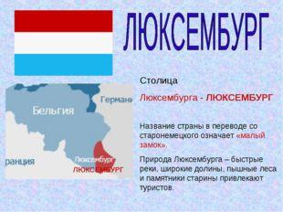Столица Люксембурга - ЛЮКСЕМБУРГ Название страны в переводе со старонемецкого