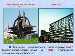 В Брюсселе располагается штаб-квартира НАТО (военно-политический блок) и ЕЭС