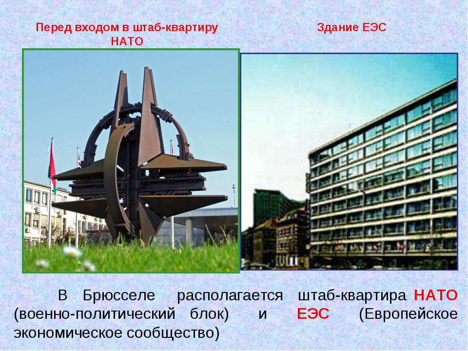 В Брюсселе располагается штаб-квартира НАТО (военно-политический блок) и ЕЭС...