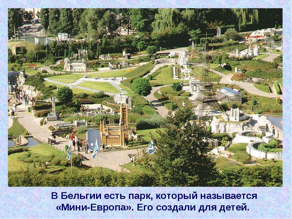В Бельгии есть парк, который называется «Мини-Европа». Его создали для детей.