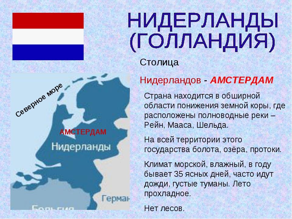 АМСТЕРДАМ Северное море Столица Нидерландов - АМСТЕРДАМ Страна находится в об...
