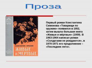 Первый роман Константина Симонова «Товарищи по оружию» появился в 1952, затем