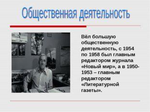 Вёл большую общественную деятельность, с 1954 по 1958 был главным редактором