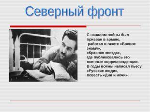 С началом войны был призван в армию, работал в газете «Боевое знамя», «Красна