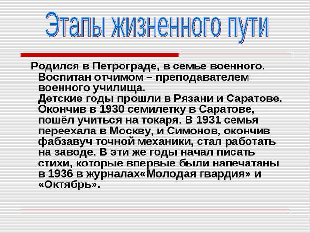 Родился в Петрограде, в семье военного. Воспитан отчимом – преподавателем во...