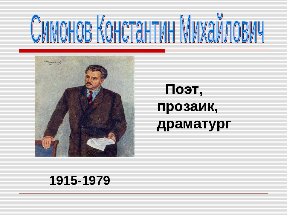 1915-1979 Поэт, прозаик, драматург