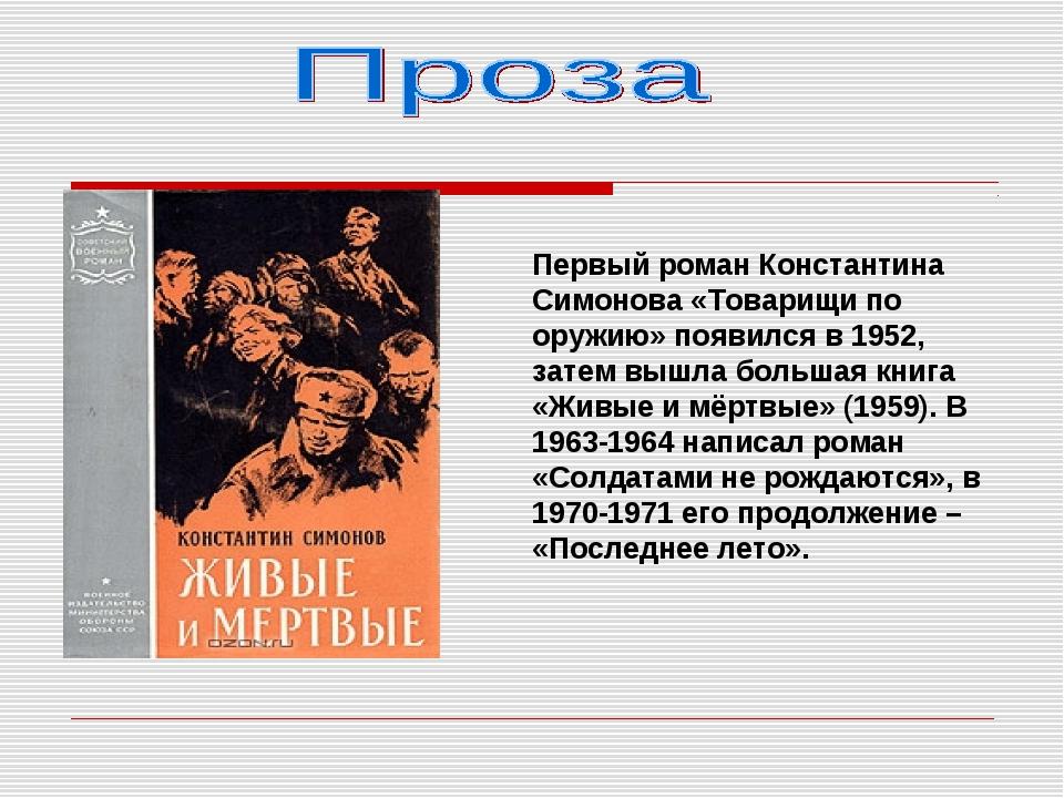 Первый роман Константина Симонова «Товарищи по оружию» появился в 1952, затем...