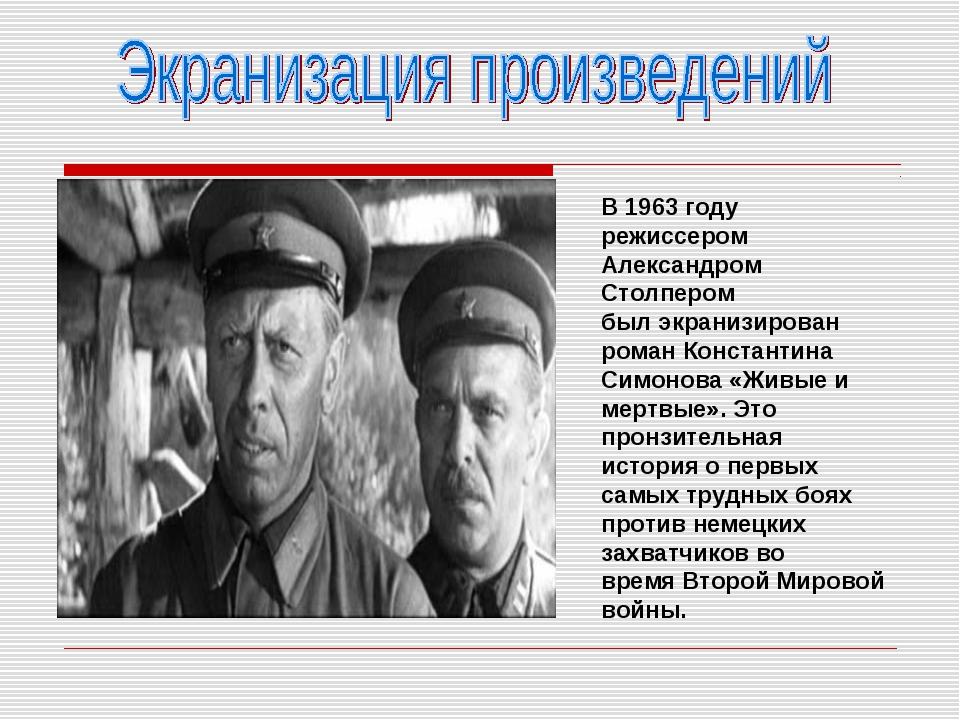 В 1963 году режиссером Александром Столпером был экранизирован роман Констант...