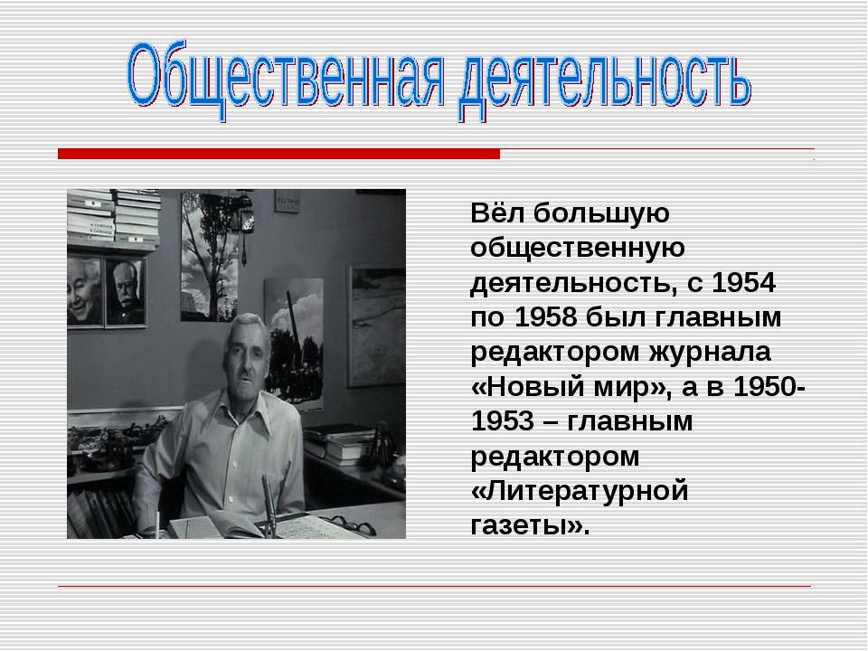 Вёл большую общественную деятельность, с 1954 по 1958 был главным редактором...