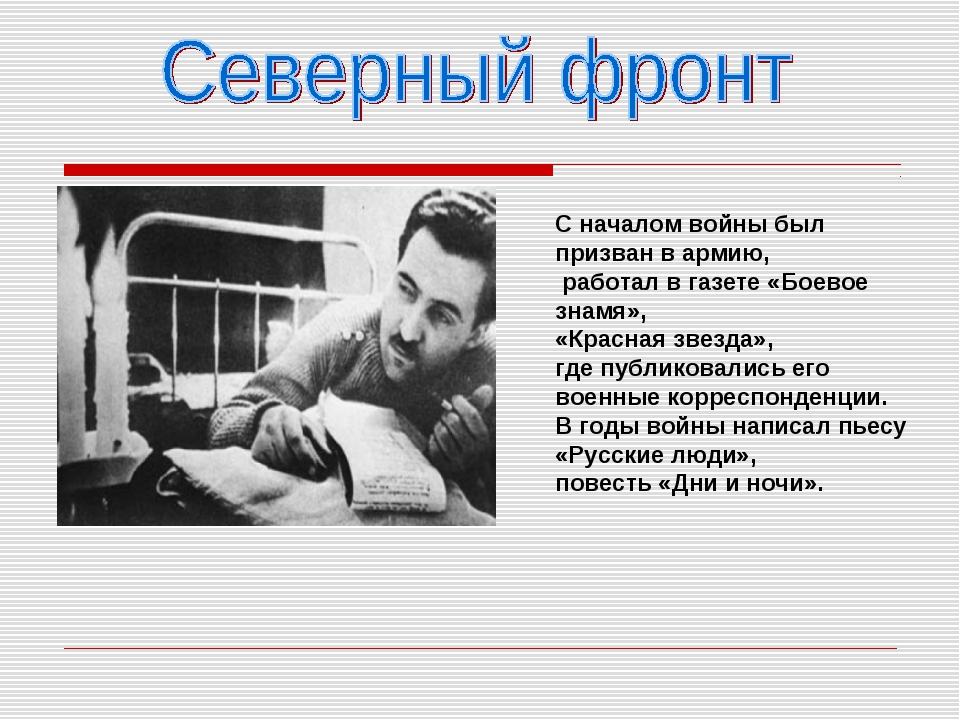 С началом войны был призван в армию, работал в газете «Боевое знамя», «Красна...