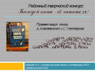 Егорова Н.А., учитель русского языка и литературы МОУ Сергеихинская СОШ Район
