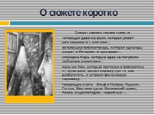 О сюжете коротко Среди главных героев повести читающая девочка Валя, которая