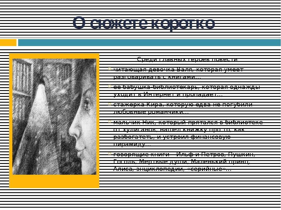 О сюжете коротко Среди главных героев повести читающая девочка Валя, которая...