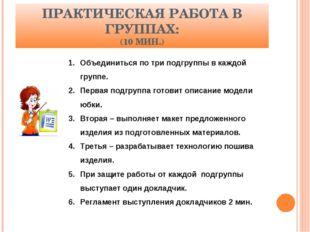 ПРАКТИЧЕСКАЯ РАБОТА В ГРУППАХ: (10 МИН.) Объединиться по три подгруппы в кажд