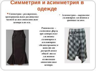Симметрия и асимметрия в одежде Симметрия - размеренное, пропорциональное раз