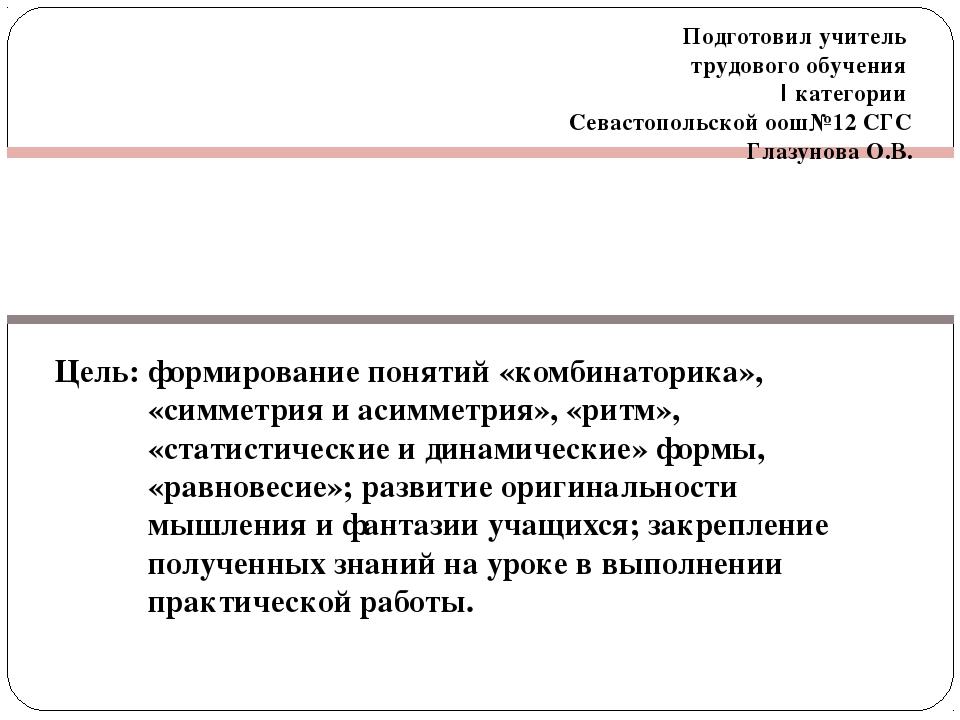 Цель: формирование понятий «комбинаторика», «симметрия и асимметрия», «ритм»,...