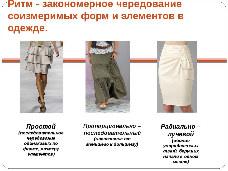 Ритм - закономерное чередование соизмеримых форм и элементов в одежде. Просто...