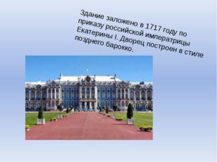 Здание заложено в 1717 году по приказу российской императрицы Екатерины I. Дв