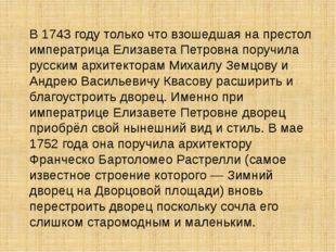 В 1743 году только что взошедшая на престол императрица Елизавета Петровна по