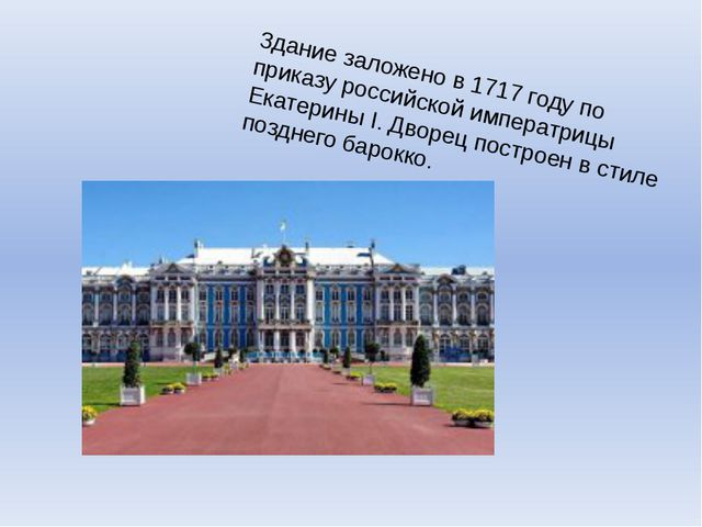 Здание заложено в 1717 году по приказу российской императрицы Екатерины I. Дв...