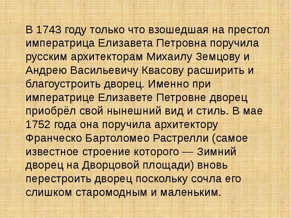 В 1743 году только что взошедшая на престол императрица Елизавета Петровна по...