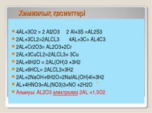 Химиялық қасиеттері 4AL+3O2 = 2 Al2O3 2 Al+3S =AL2S3 2AL+3CL2=2ALCL3 4AL+3C=
