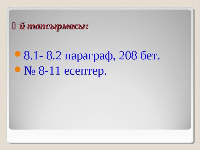 Үй тапсырмасы: 8.1- 8.2 параграф, 208 бет. № 8-11 есептер.