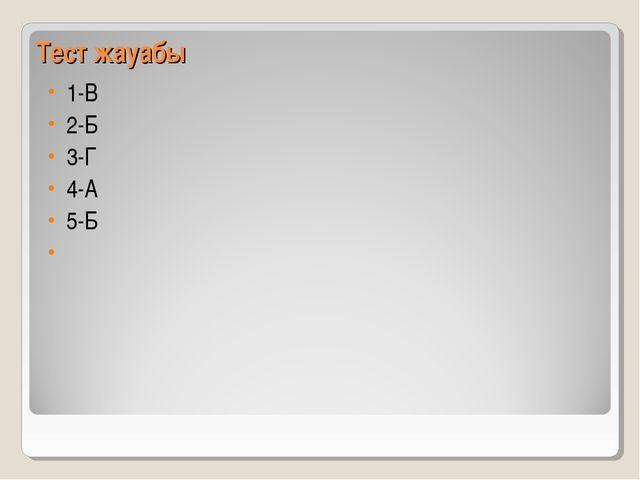 Тест жауабы 1-В 2-Б 3-Г 4-А 5-Б