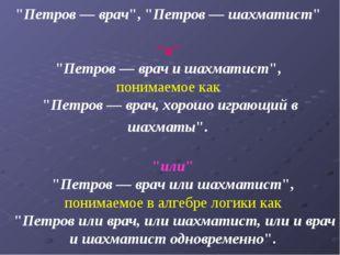 """""""Петров — врач"""", """"Петров — шахматист"""" """"и"""" """"Петров — врач и шахматист"""", понима"""