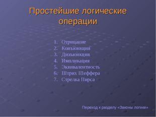 Простейшие логические операции Отрицание Конъюнкция Дизъюнкция Импликация Экв