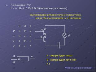"""Конъюнкция """"и"""" F = A · B=A Λ B=A & B (логическое умножение) F A B Меню выбор"""