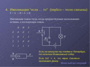 """Импликация """"если … то"""" (implico – тесно связаны) F = A → B = Ā v В Импликац"""