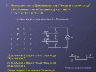 """Эквивалентность (равнозначность) """"тогда и только тогда"""" в математике - «необх"""