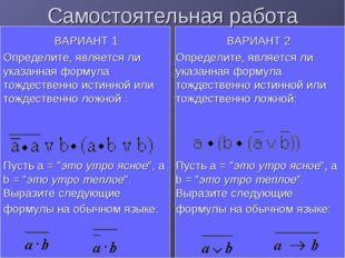 Самостоятельная работа ВАРИАНТ 1 Определите, является ли указанная формула то