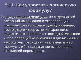 5.11. Как упростить логическую формулу? Под упрощением формулы, не содержащей