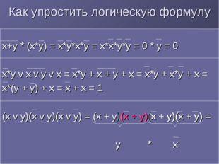 x+y * (x*y) = x*y*x*y = x*x*y*y = 0 * y = 0 x*y v x v y v x = x*y + x + y + x
