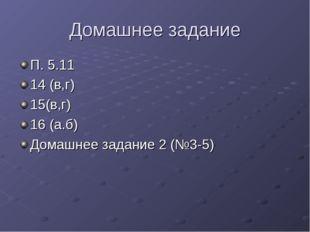 Домашнее задание П. 5.11 14 (в,г) 15(в,г) 16 (а.б) Домашнее задание 2 (№3-5)