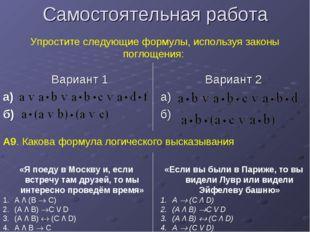 Самостоятельная работа Вариант 1 а) б) Вариант 2 а) б) Упростите следующие фо
