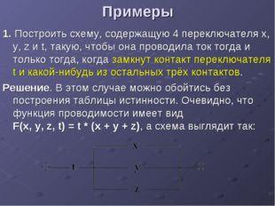 Примеры 1. Построить схему, содержащую 4 переключателя x, y, z и t, такую, чт