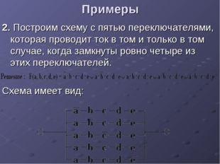Примеры 2. Построим схему с пятью переключателями, которая проводит ток в том