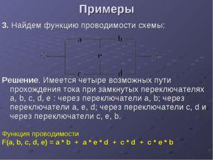 Примеры 3. Найдем функцию проводимости схемы: Решение. Имеется четыре возможн